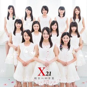 X21明日への卒業.jpg